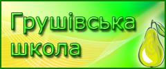 Грушівська загальноосвітня школа І-ІІІ ступенів Куп'янського району Харківської області